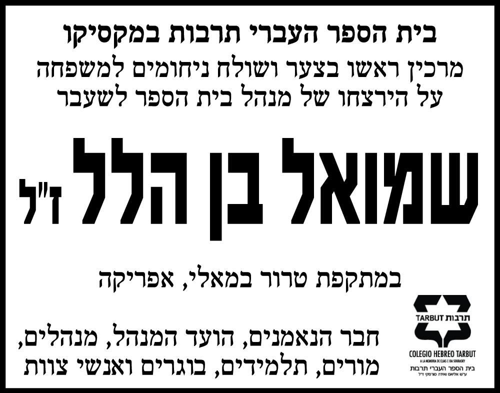 """שמואל בן הלל ז""""ל"""
