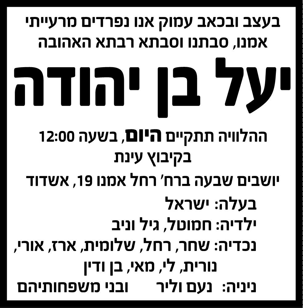 """יעל בן יהודה ז""""ל"""